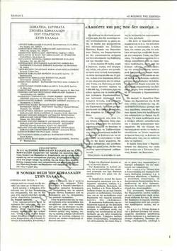 Ο Κόσμος της Σιωπής 1984-Απρίλιος Α 2
