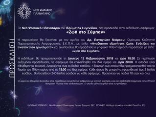 """Εκδήλωση-Αφιέρωμα """"Ζωή στο σύμπαν"""" στο Ίδρυμα Ευγενίδου 12.02.18"""