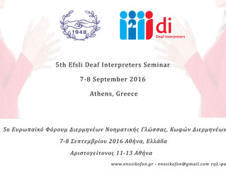 5ο Ευρωπαϊκό Φόρουμ Διερμηνέων Νοηματικής Γλώσσας, Κωφών Διερμηνέων