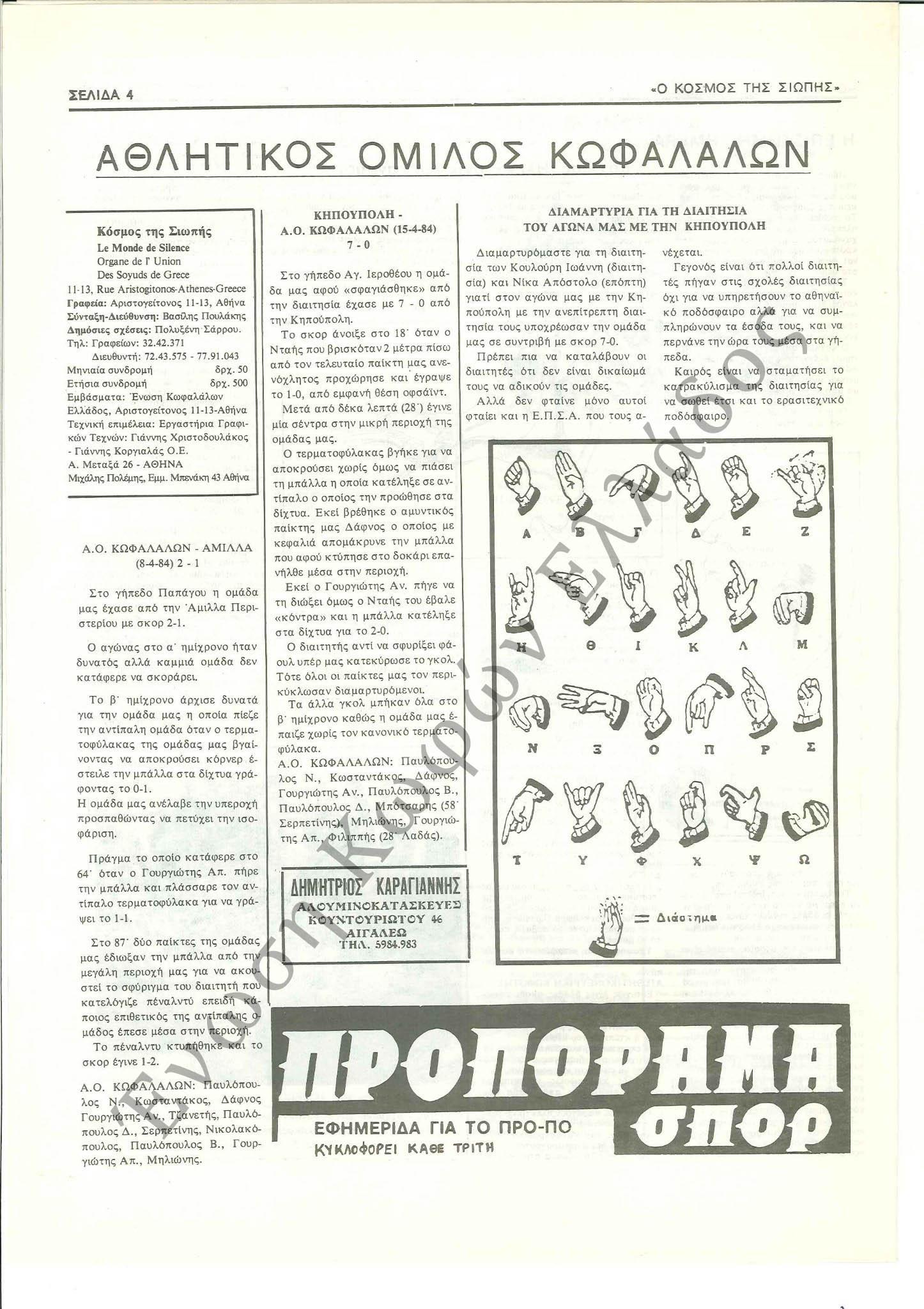 Ο Κόσμος της Σιωπής 1984-Μάιος 4