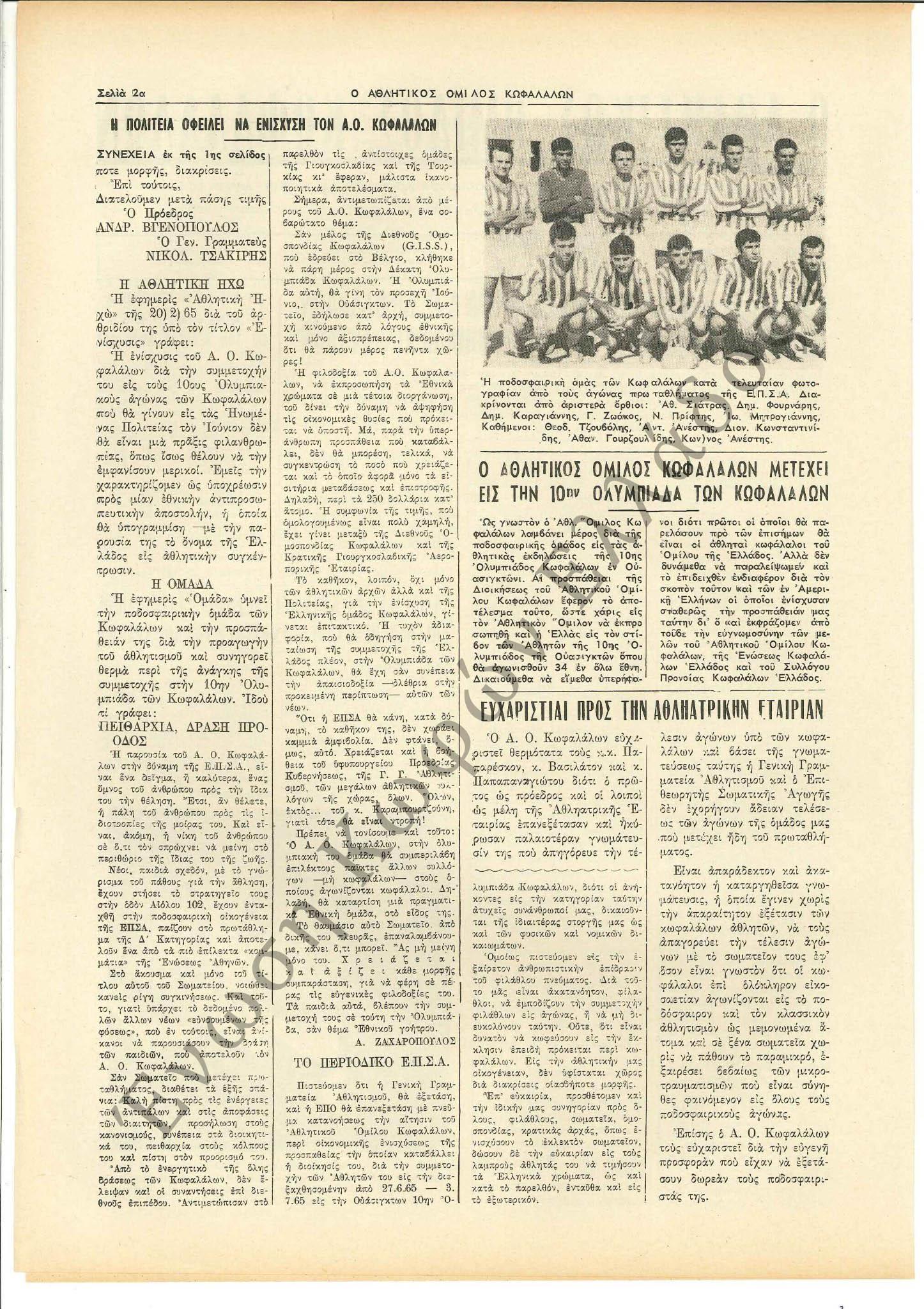 Ο Αθλητικός Όμιλος Κωφαλάλων 1965-Απρίλιος 2