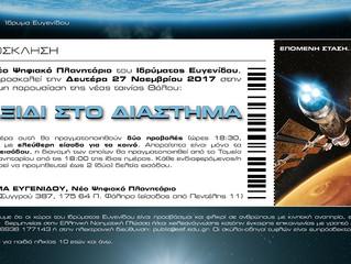 """""""Ταξίδι στο διάστημα"""" νέα ταινία Θόλου στο Ίδρυμα Ευγενίδου"""