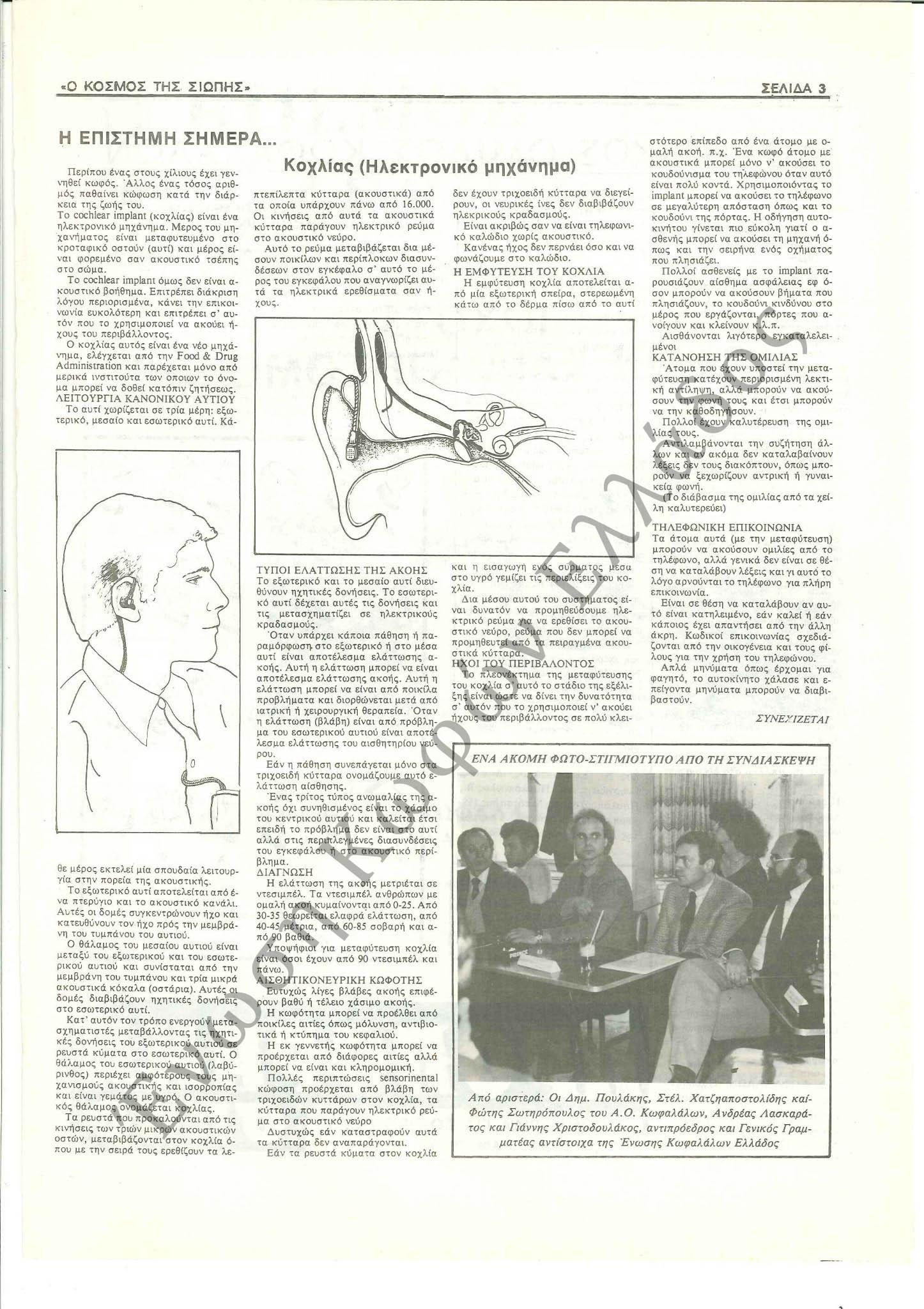 Ο Κόσμος της Σιωπής 1984-Μάιος 3