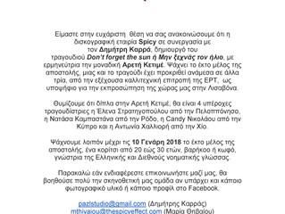 Αναζήτηση 6ου μέλους της αποστολής για την EUROVISION - Κωφή/Βαρήκοη γνώστρια της Ελληνικής & Δι