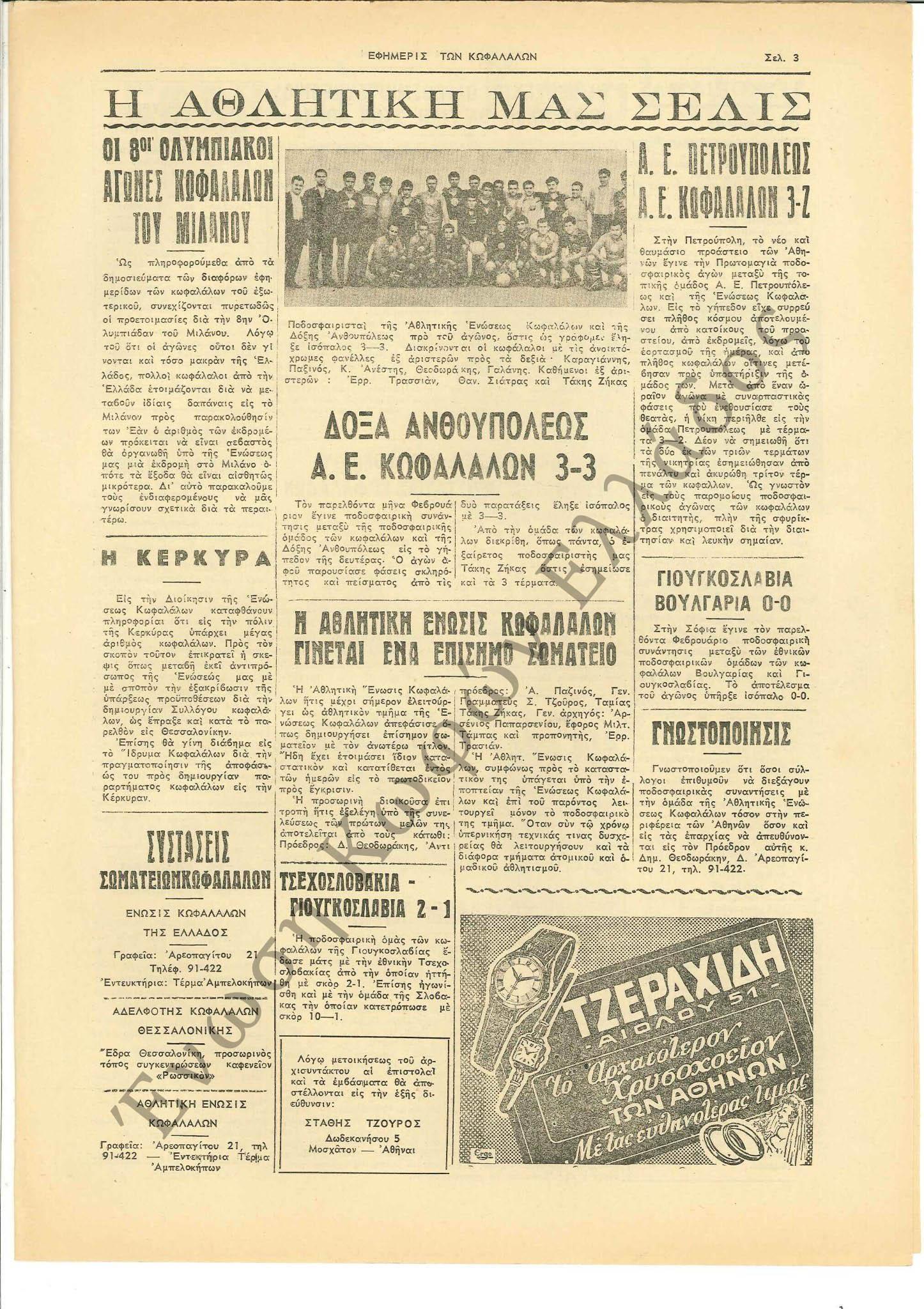 Εφημερίς των Κωφαλάλων 1957-Ιούνιος 3