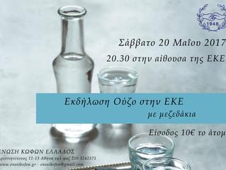 Εκδήλωση Ούζο στην ΕΚΕ - Σάββατο 20 Μαΐου 2017