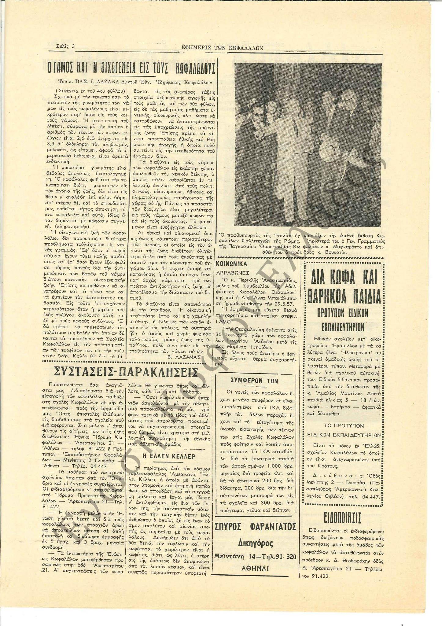 Εφημερίς των Κωφαλάλων 1957-Νοέμβριος 3