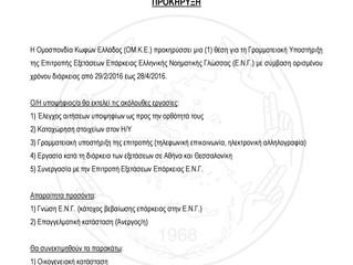 Προκήρυξη Θέσης Υπαλλήλου στην ΟΜΚΕ - Γραμματειακή Υποστήριξη