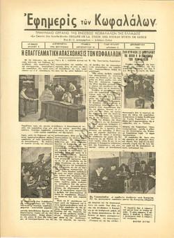 Εφημερίς των Κωφαλάλων 1956-Δεκέμβριος 1