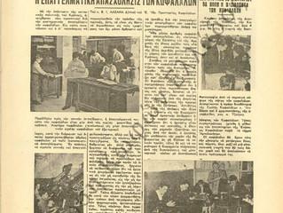 Εφημερίδες της ΕΚΕ από το 1956