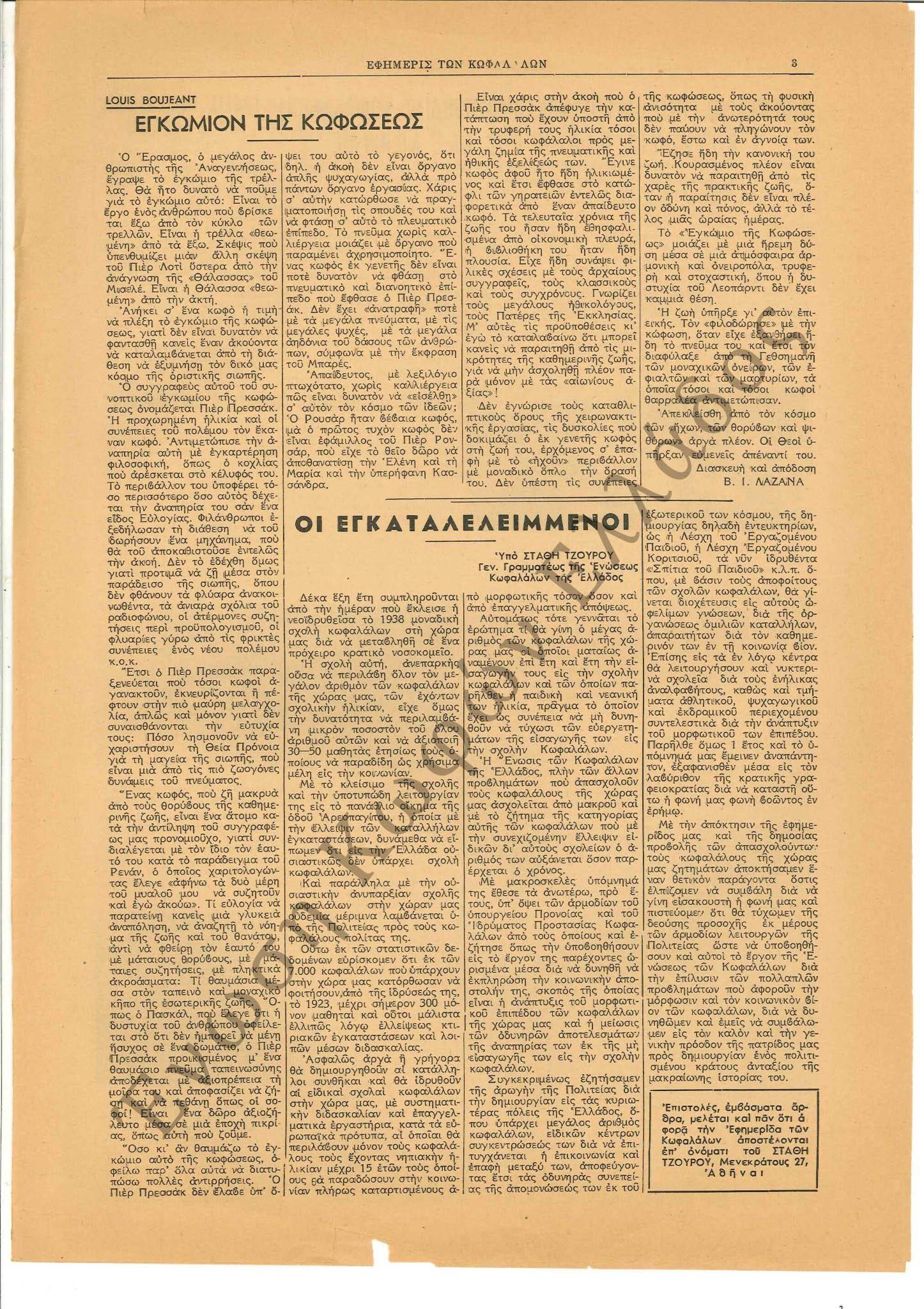 Εφημερίς των Κωφαλάλων 1956-Νοέμβριος 3