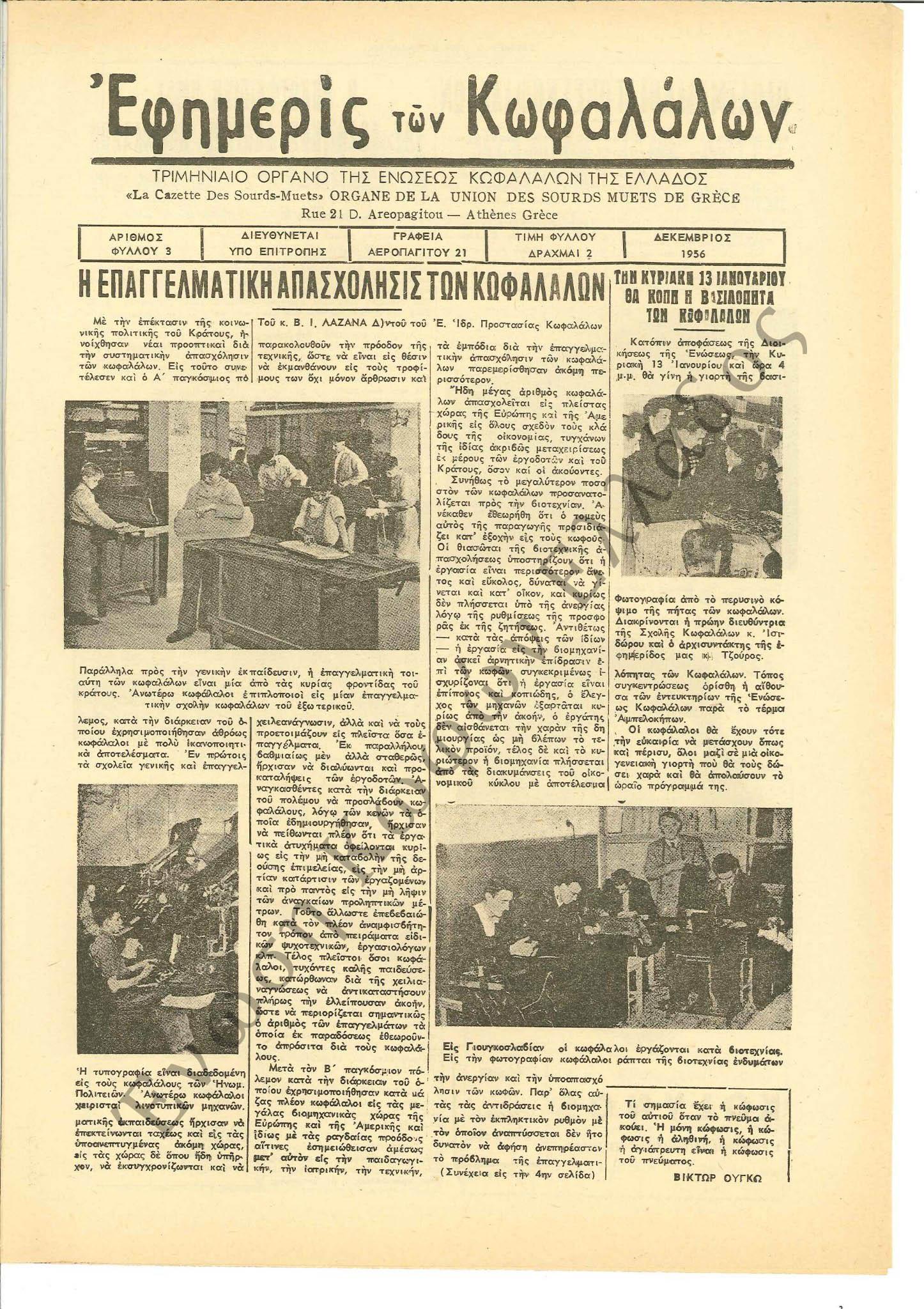 Εφημερίς των Κωφαλάλων 1956-Δεκέμβριος 4