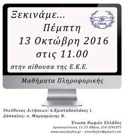 Μαθήματα Υπολογιστή 2016-17 - β
