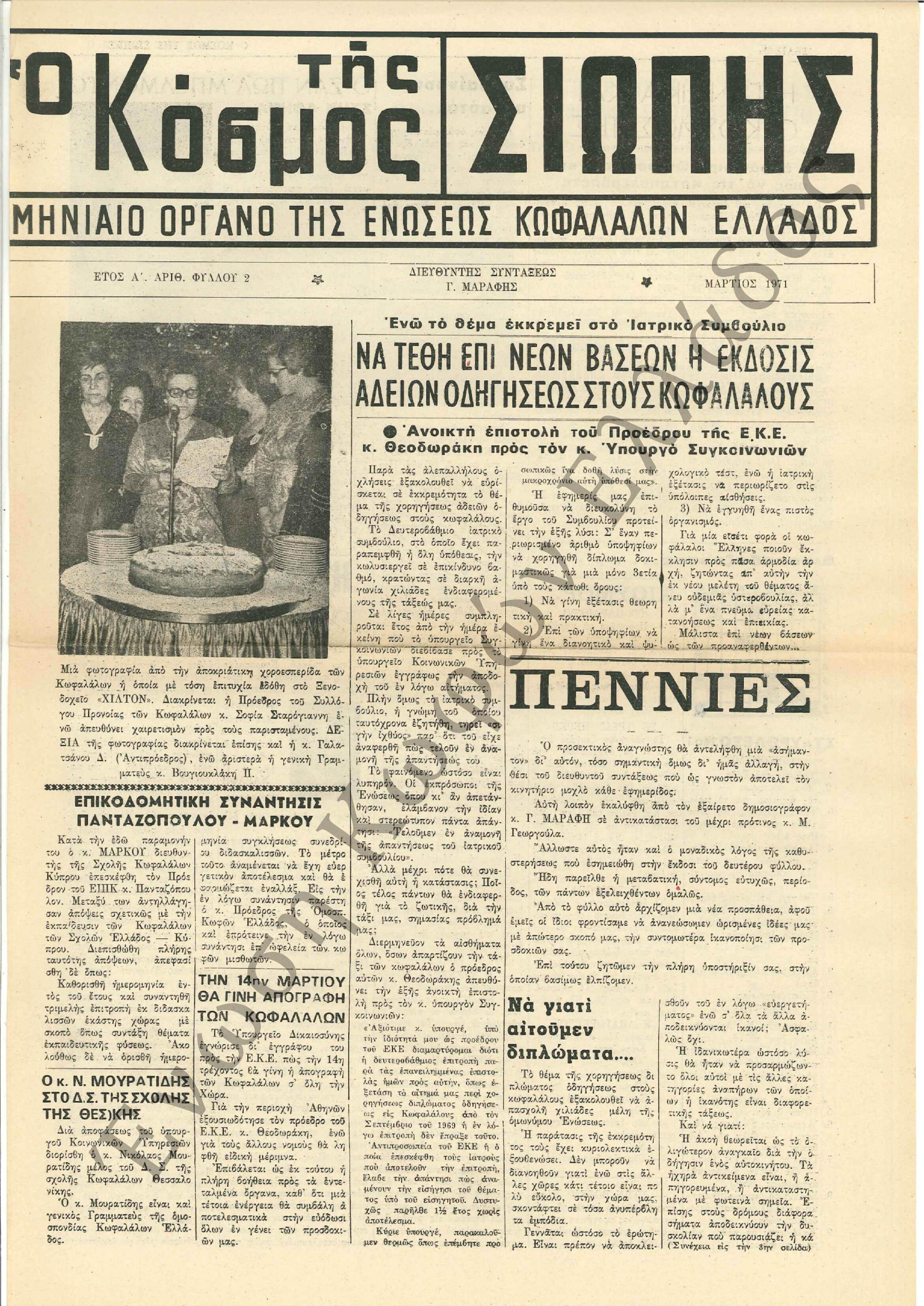 Ο Κόσμος της Σιωπής 1971-Μάρτιος 1