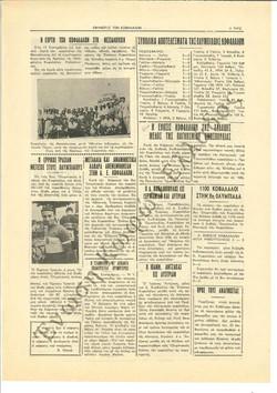 Εφημερίς των Κωφαλάλων 1957-Νοέμβριος 4