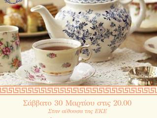 Τσάι στην ΕΚΕ - Σάββατο 30 Μαρτίου στις 20.00