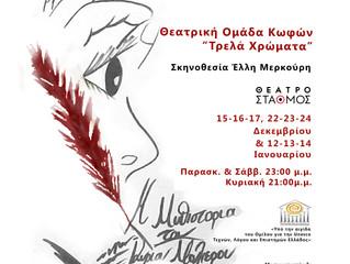 """Θεατρική Ομάδα Κωφών """"Τρελά Χρώματα""""  «Η μυθιστορία του κυρίου Μολιέρου» σε Νέο Θέατρο!"""