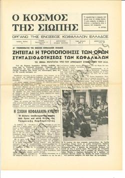 Ο Κόσμος της Σιωπής 1975-Φεβρουάριος 1
