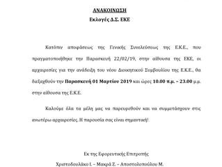 Εκλογές για την ανάδειξη νέου Δ.Σ. της ΕΚΕ 1.03.2019