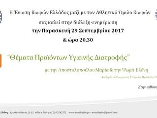 """Διάλεξη - Ενημέρωση """"Θέματα Προϊόντων Υγιεινής Διατροφής"""" 29.09.17 στην ΕΚΕ"""