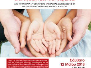 1η Πανελλήνια Διεπιστημονική Ημερίδα Σάββατο 12 Μαΐου 2018 Οι Σημαντικοί Άλλοι: από την Διάγνωση στη