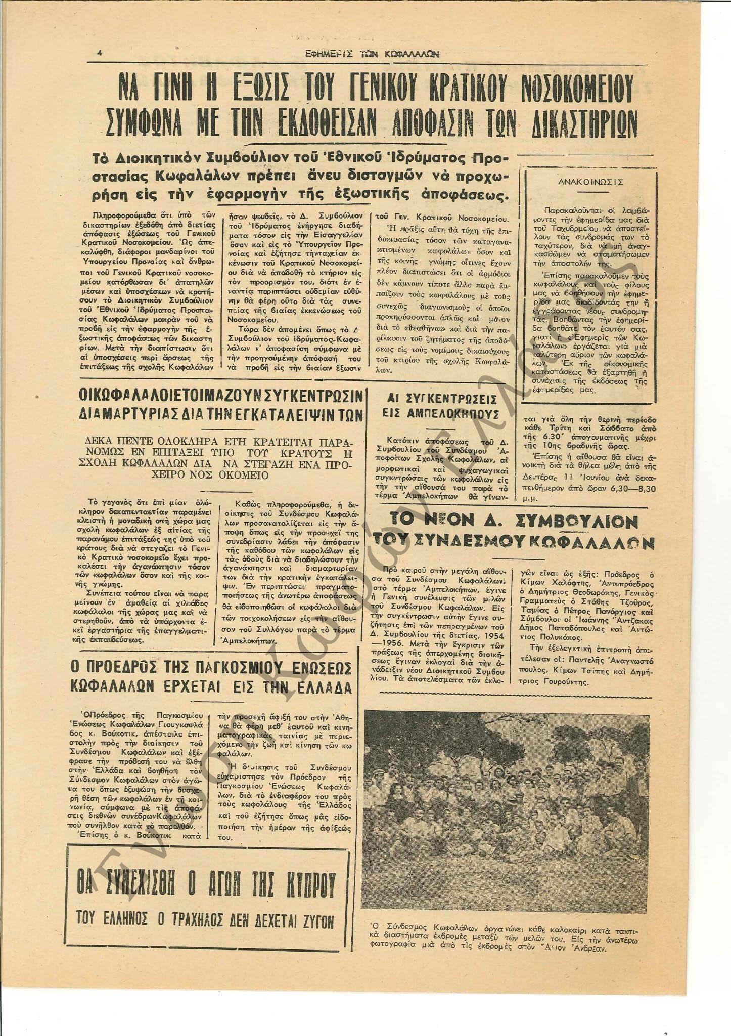 Εφημερίς των Κωφαλάλων 1956-Ιούνιος 4