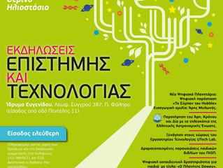 Εκδηλώσεις Επιστήμης και Τεχνολογίας στο Ίδρυμα Ευγενίδου