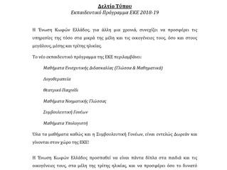 Δελτίο Τύπου - Νέο εκπαιδευτικό Πρόγραμμα ΕΚΕ 2018-19
