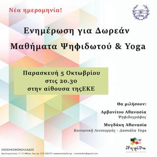 12. Ενημέρωση Ψηφιδωτά και Yoga 2.jpg