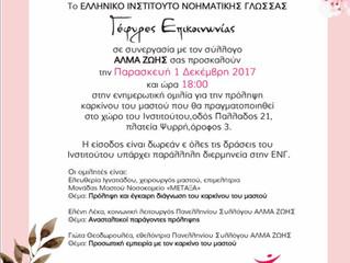 Ενημερωτική ομιλία για την πρόληψη του καρκίνου του μαστού στο Ελληνικό Ινστιτούτο Ν.Γ.  Γέφυρες Επι