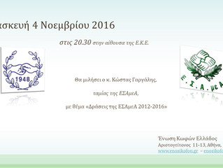 """Ομιλία του κ.Γαργάλη Κ. 4 Νοέμβρη 2016 για τις """"Δράσεις ΕΣΑμεΑ 2012-2016"""" στην ΕΚΕ"""