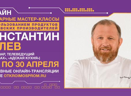 Кулинарные мастер-классы в рамках проекта «Открой#Моспром»стартуют в режиме онлайн!