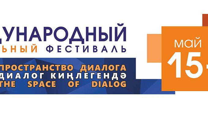 II Международный театральный фестиваль «БУА: ПРОСТРАНСТВО ДИАЛОГА».