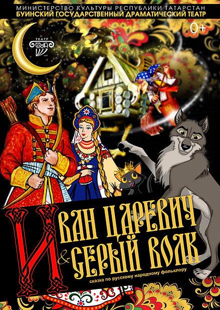 ИВАН ЦАРЕВИЧ И СЕРЫЙ ВОЛК 2020.jpg