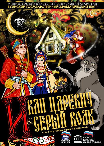 ИВАН ЦАРЕВИЧ И СЕРЫЙ ВОЛК 20202.jpg