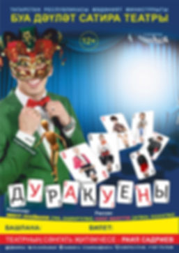 Дуракуены буинский государственный театр