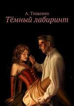 темный лабиринт, анна тищенко, лучший любовный роман