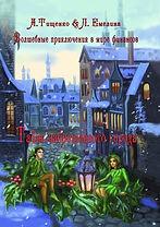 волшебные приключения, анна тищенко, новогодняя сказка