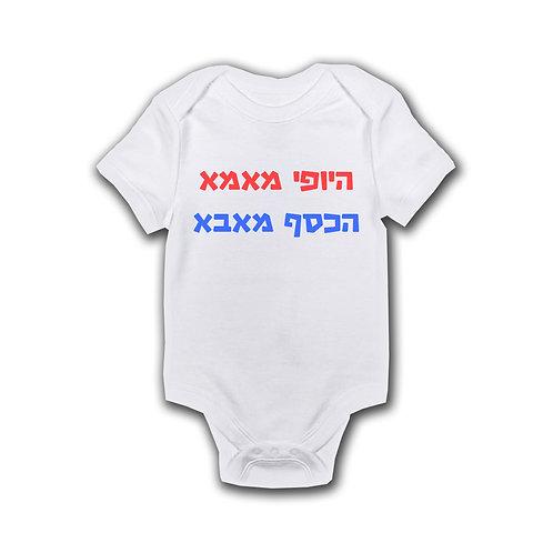 בגד גוף לתינוק