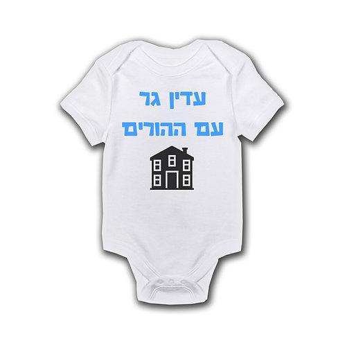 בגד גוף לתינוק/ת דגם עדיין גר עם ההורים