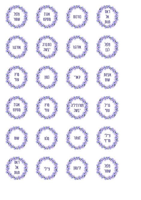 מדבקות תבלינים, מדבקות לתבלינים מדבקות תבלינים להדפסה