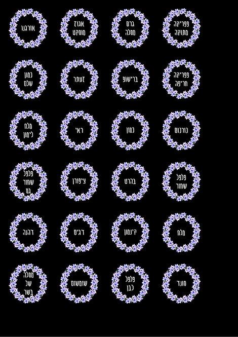 מדבקות לתבלינים פרחים סגולים שחור מדבקות תבלינים