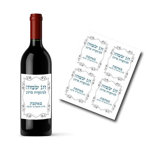 בקבוק יין ממותג