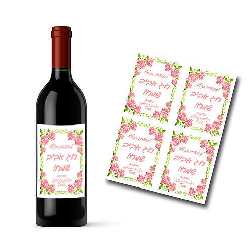 מדבקת מיתוג לבקבוק יין