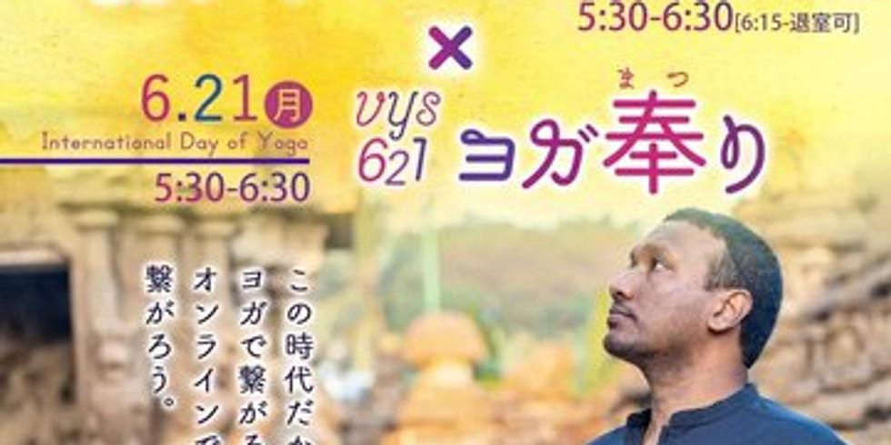 【1万人朝ヨガチャレンジ】  朝チャレンジ × VYS621 ヨガ奉り