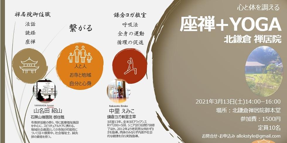 北鎌倉禅居院 座禅+ヨガ 体験会