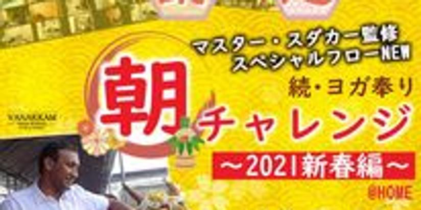【続・ヨガ奉り 朝チャレンジ~2021新春編~】
