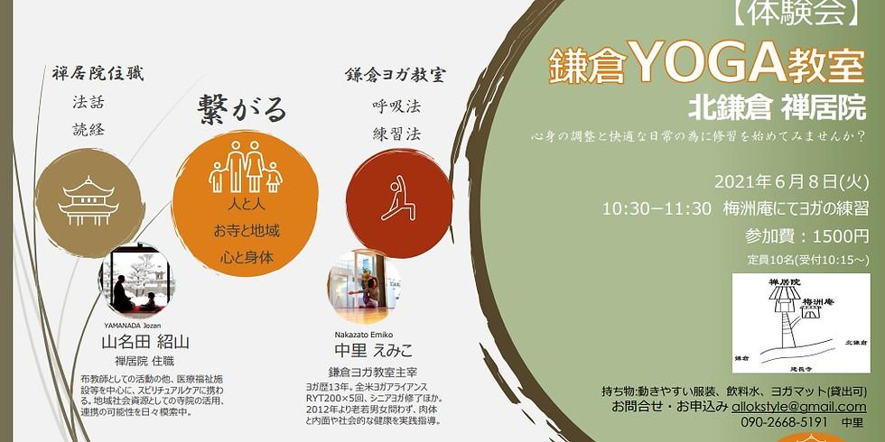 北鎌倉禅居院 6/8ヨガ体験
