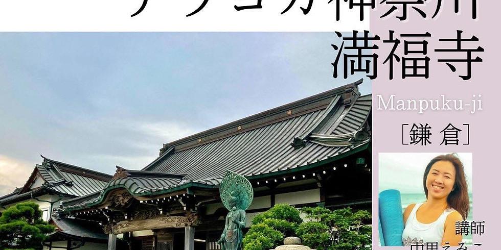 テラヨガ鎌倉満福寺