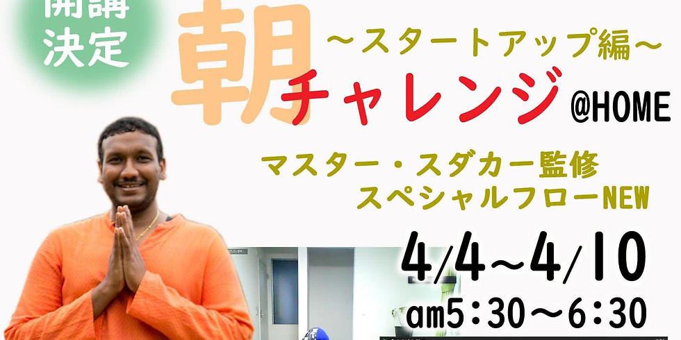 【続・ヨガ奉り 朝チャレンジ~スタートアップ~】